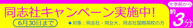 同志社キャンペーン2017.6(横長)