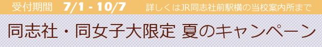 同志社キャンペーン2016
