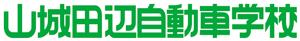 山城田辺自動車学校