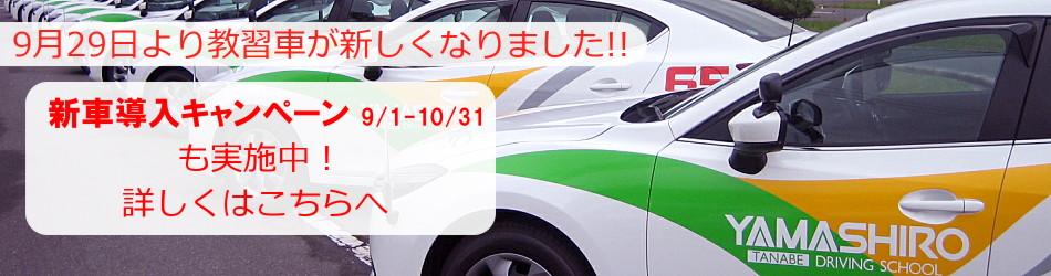 山城田辺自動車学校は京都府京田辺市の自動車教習所。
