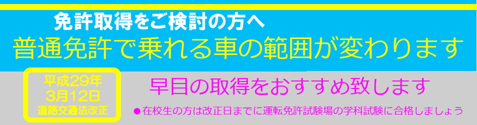 同志社(京田辺キャンパス)から一番近い教習所です!