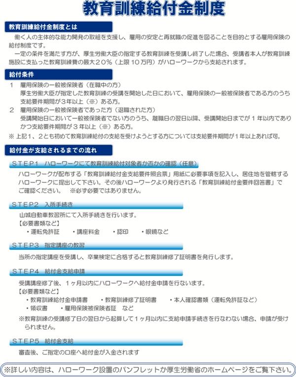 2014_4給付金HP